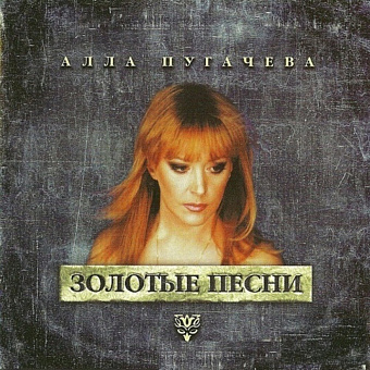 Alla Pugacheva - Айсберг piano sheet music