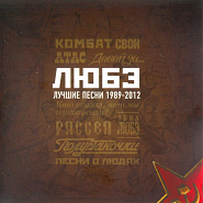 Lyube - Прорвёмся (Опера) piano sheet music