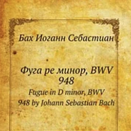 Johann Sebastian Bach - Фуга ре минор, BWV 948 piano sheet music