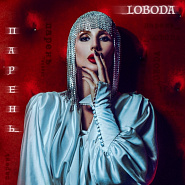 LOBODA - Парень piano sheet music