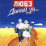 Lyube - Березы piano sheet music