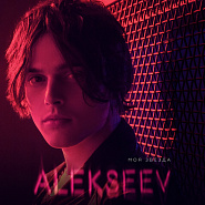 ALEKSEEV - Моя звезда piano sheet music