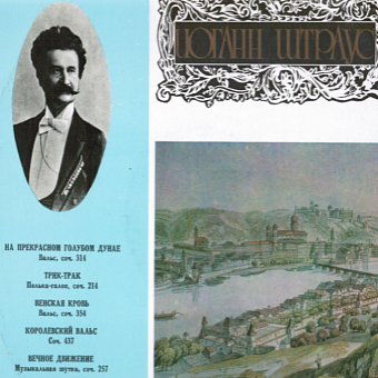 Johann Strauss II - The Blue Danube piano sheet music