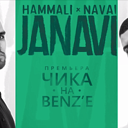 HammAli & Navai - Чика на BENZ'е piano sheet music