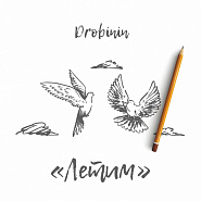Drobinin - Летим piano sheet music