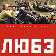 Lyube - Солдат piano sheet music
