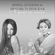 Irina Dubtsova and etc - Я тоже его люблю piano sheet music