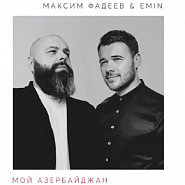 Emin and etc - Мой Азербайджан piano sheet music