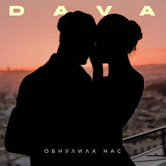 DAVA - Обнулила нас piano sheet music