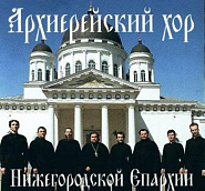 Bishops' Choir of the Nizhny Novgorod Diocese piano sheet music