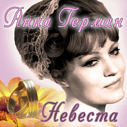 Anna German - Сумерки piano sheet music