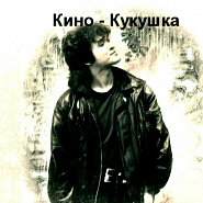 Kino (Viktor Tsoy) and etc - Кукушка piano sheet music
