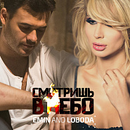 LOBODA and etc - Смотришь в небо piano sheet music