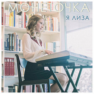 Monetochka - Я Лиза piano sheet music