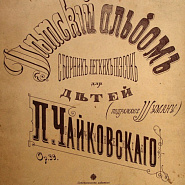 P. Tchaikovsky - Children's album Op.39 piano sheet music