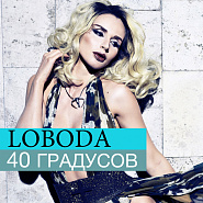 LOBODA - 40 градусов piano sheet music